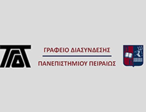 Συνεργασία του ΔΠΜΣ στη Βιοοικονομία με το Γραφείο Διασύνδεσης του Πανεπιστημίου Πειραιώς