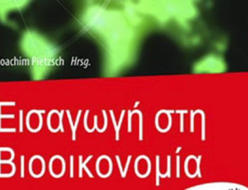 Το πρώτο Ελληνικό επιστημονικό βιβλίο Βιοοικονομίας