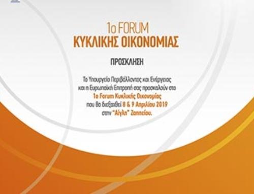 1ο Forum Κυκλικής Οικονομίας 8 και 9 Απριλίου 2019
