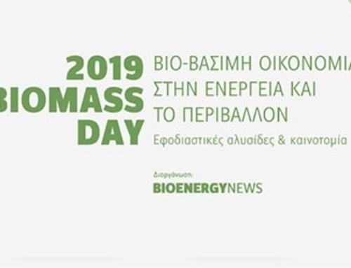 Το ΔΠΜΣ και το Εργαστήριο Βιοοκονομίας & Βιώσιμης Ανάπτυξης στο BIOMASS DAY 2019