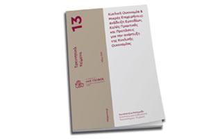 Ερευνητικό δοκίμιο της Διευθύντριας του ΠΜΣ για τις προοπτικές της κυκλικής οικονομίας στις μικρές επιχειρήσεις